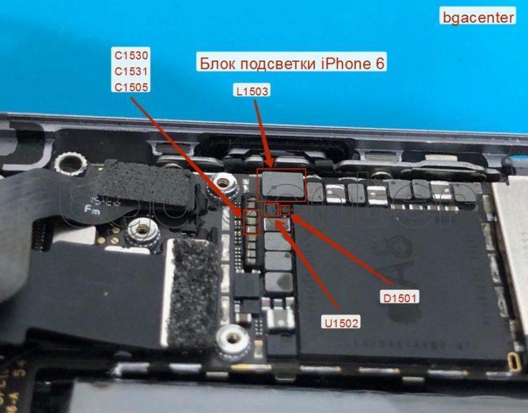 iPhone 6 нет подсветки